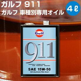 Gulf 911 ガルフ 911 4L缶 空水冷水平対向6気筒エンジン専用オイル【Gulf】オイル エンジン用 15W-50 ポルシェ 化学合成オイル