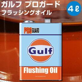 Gulf PRO GUARD Flusing Oil ガルフ プロガード フラッシングオイル 4L【Gulf】オイル 特殊洗浄剤配合