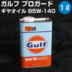 Gulf PRO GUARD Gear Oil ガルフ プロガード ギヤーオイル 85W-140 1L缶【Gulf】