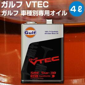 Gulf VTEC ガルフ ヴイテック 4L HONDA VTECエンジン専用 エンジンオイル【Gulf】オイル エンジン用 5W-30 化学合成オイル