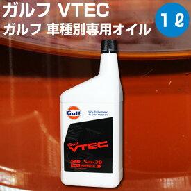 Gulf VTEC ガルフ ヴイテック 1L HONDA VTECエンジン専用 エンジンオイル【Gulf】オイル エンジン用 5W-30 化学合成オイル