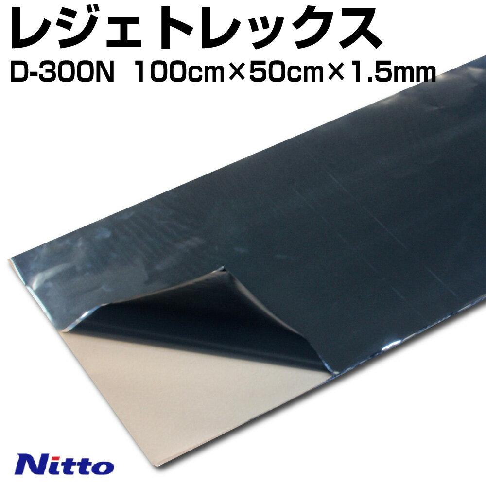 特大レジェトレックス D-300N サイズ 100cm×50cm×厚さ1.5mm デッドニングの定番!日東電工製 制振シート 1枚バラ売り販売【Nitto】