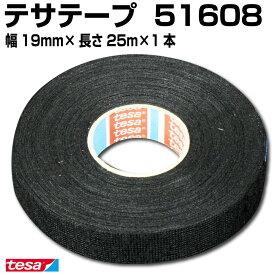 テサテープ 幅19mm×長さ25m×1本 tesa 51608 布テープ ハーネステープ ハーネス テープ