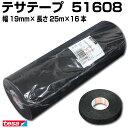 テサテープ 幅19mm×長さ25m×16本 tesa 51608 布テープ ハーネステープ ハーネス テープ 16本 ハーネステープ