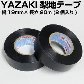 矢崎総業 ハーネステープ 梨地テープ(2個入) 黒  耐熱 ハーネス用保護テープ 車 エンジンルーム 絶縁テープ クッション ハーネス デッドニング ナシジテープ クッションテープ レーシングハーネス