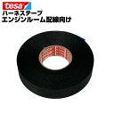 テサテープ 幅19mm×長さ25m×1本 tesa 51036 耐熱テープ 布テープ ハーネステープ ハーネス テープ