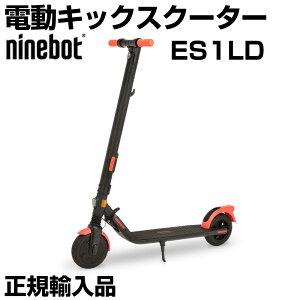 【送料無料】【正規品】電動 キックボード 超軽量11.3 kg ninebot Kicksooter ES1LD ナインボッド ES1LD segway SEGWAY セグウェイ 誕生日 プレゼント【送料無料】【正規品】電動 キックボード ninebot Kick