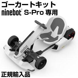 segway Ninebot GO KART KIT/セグウェイ ナインボット ゴーカートキット By segway セグウェイ 別売のNinebot-S-Pro(旧miniPro) を装着してゴーカート仕様にできるゴーカートキット(単体ではゴーカートにはなりません) 【送料無料】