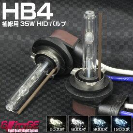 HIDバルブ HB4 35W 最高品質クリスタルガラス 石英ガラス 完全防水 省電力 長寿命 補修用など【GLITTGE】レクサス GSハイブリット GWS191 後期 フォグライト