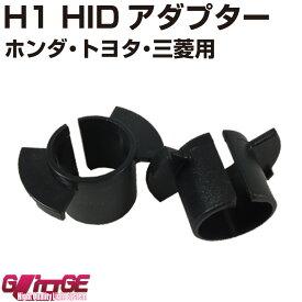 H1 HIDアダプターNO06 ホンダ・トヨタ・三菱用 左右セット【GLITTGE】