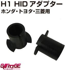 H1 HIDアダプターNO07 ホンダ・トヨタ・三菱用 左右セット【GLITTGE】