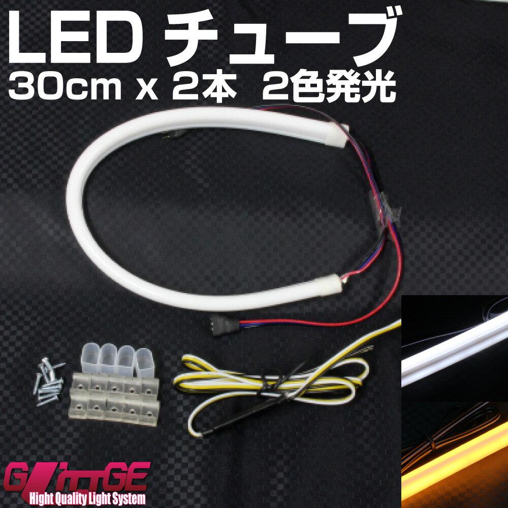 LEDシリコンチューブ 30cm×2本セット ホワイト アンバー 両端に約50cmの配線付 2色発光 驚きの柔軟性 美しいフラットな光 新世代ドレスアップ シリコンチューブ【GLITTGE】