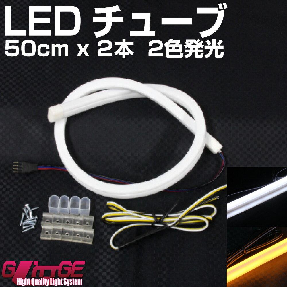 LEDシリコンチューブ 50cm×2本セット ホワイト アンバー 両端に約50cmの配線付 2色発光 驚きの柔軟性 美しいフラットな光 新世代ドレスアップ シリコンチューブ【GLITTGE】
