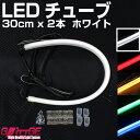LEDシリコンチューブ 30cm×2本セット ホワイト 両端に約50cmの配線付 選べるカラー5色 驚きの柔軟性 美しいフラットな光 新世代ドレスアップ シリコ...