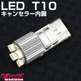 キャンセラー内臓 T10ウエッジLEDバルブ 1chipSMD×4 1chipSMD[1210タイプ] 欧州車/輸入車に使用 警告灯解消 ヒートシンク(ポジションランプ・スモールランプ・ライセンスランプなどに)【 GLITTGE 】