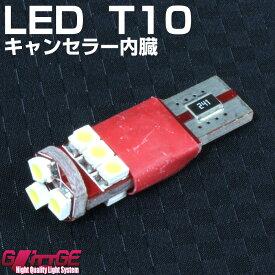 キャンセラー内臓 T10ウエッジLEDバルブ 1chipSMD×9 1chipSMD[1210タイプ] 欧州車/輸入車に使用 警告灯解消 取付安心無極性 (ポジションランプ・スモールランプ・ライセンスランプなどに)【GLITTGE】