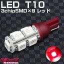 T10ウエッジLEDバルブ 3chipSMD×9 レッド 3chipSMD[5050タイプ] LED1chip×27と同等 (ブレーキランプ・テールランプ…