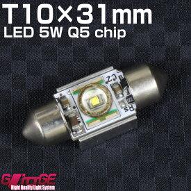 T10×31mmLEDバルブ 5W CREE ホワイト CREE正規代理店チップ使用(ライセンスランプ・ルームランプなどに)【 GLITTGE 】