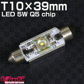 T10×39mmLEDバルブ5WCREEホワイト