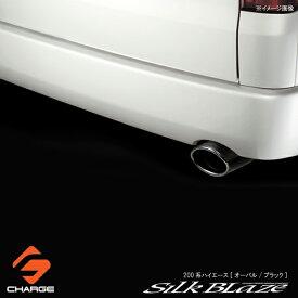 200系ハイエース/レジアスエース(1〜4型)専用マフラーカッターオーバル/ブラックシルクブレイズ