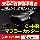 C-HR [ ZYX10 / NGX50 ] トヨタ マフラーカッター オーバル / シルバーシルクブレイズ