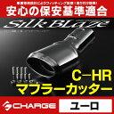 C-HR [ ZYX10 / NGX50 ] トヨタ マフラーカッター ユーロオーバル / シルバーシルクブレイズ