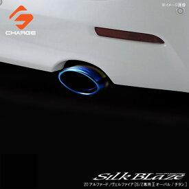 アルファード20系/ヴェルファイア20系[S/Z専用]マフラーカッターシルクブレイズ[オーバル/チタン][前期/後期