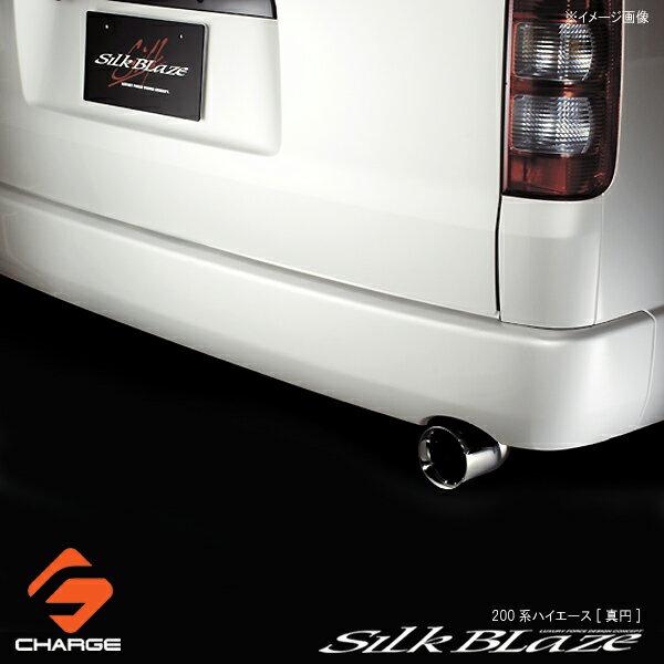 200系ハイエース/レジアスエース(1〜4型)専用マフラーカッター真円/シルバーシルクブレイズ