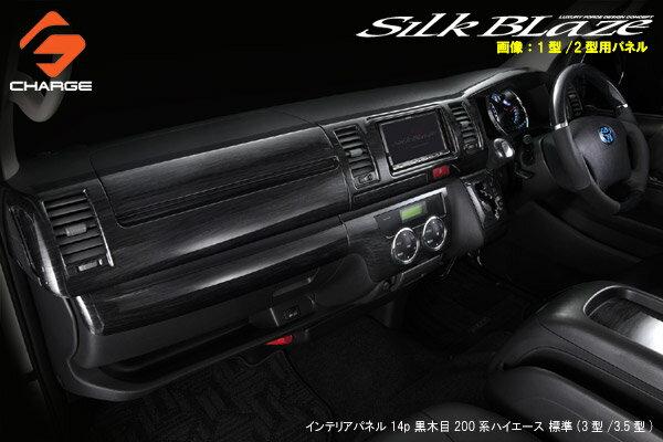 【限定特価】シルクブレイズ 超同色 インテリアパネル14p 黒木目200系ハイエース/レジアスエース 標準 (3型/3.5型)