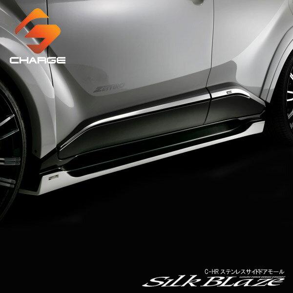 C-HR トヨタステンレスサイドドアモールシルクブレイズ