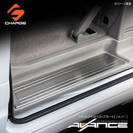NV100クリッパーリオ DR17Wステンレスサイドスカッフプレート シルバー アヴァンセ / AVANCE