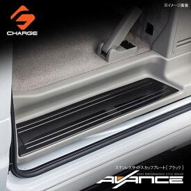 エブリィワゴン DA17Wステンレスサイドスカッフプレート ブラック アヴァンセ / AVANCE