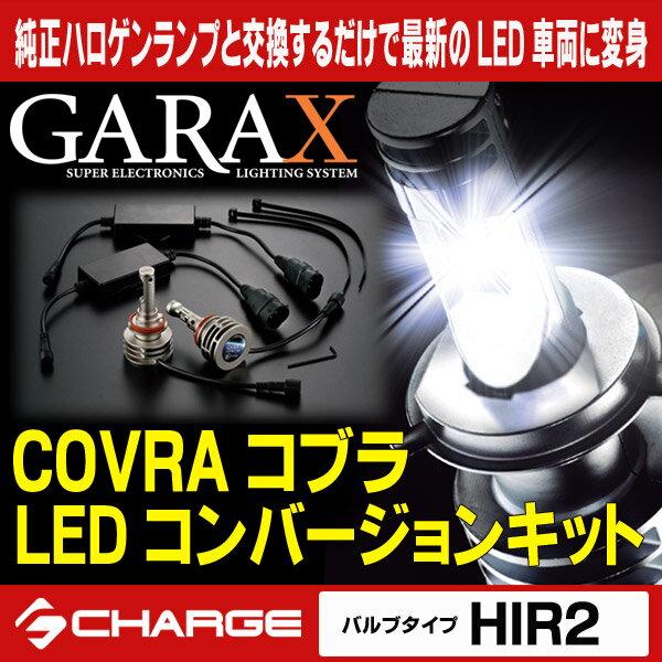 HIR2規格 LEDコンバージョンキット [ COVRA / コブラ ] GARAX / ギャラクス