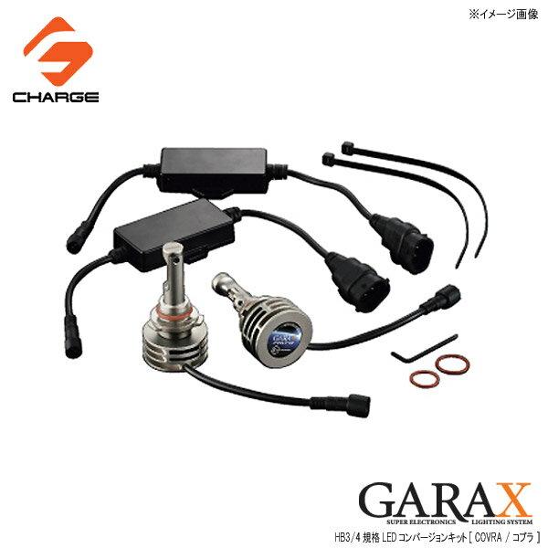 HB3/4規格LEDコンバージョンキット[ COVRA / コブラ ] GARAX / ギャラクス