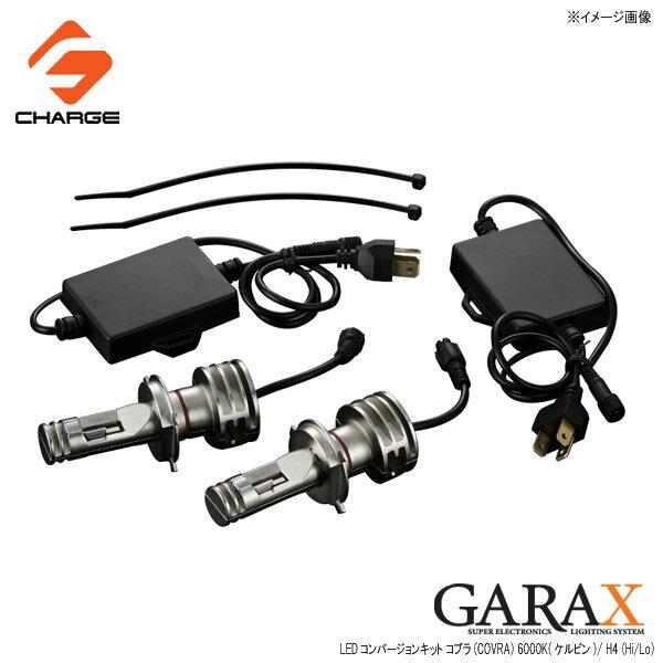 GARAX ギャラクスLEDコンバージョンキット コブラ(COVRA)6000K(ケルビン)/ H4 (Hi/Lo)