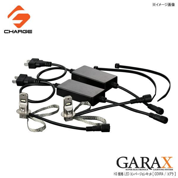 H3規格 LEDコンバージョンキット[ COVRA / コブラ ] GARAX / ギャラクス