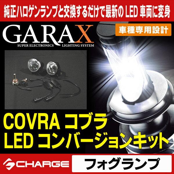 LEDコンバージョンキット[ COVRA / コブラ ] フォグランプユニットセット GARAX / ギャラクス
