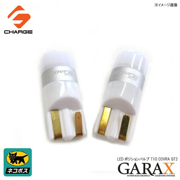 【ネコポス対象】LEDポジションバルブ T10 COVRA GT2国産車全車種(12V専用)GARAX ギャラクス