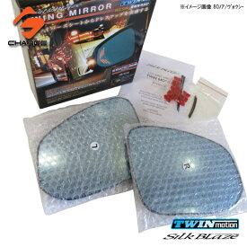 マツダ CX-3/CX-5後期ウイングミラー ツインモーションシルクブレイズ