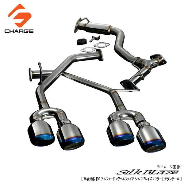 30系 アルファード / ヴェルファイア車検対応モデル / 代引不可シルクブレイズマフラー[オーバルダブル] チタンテール
