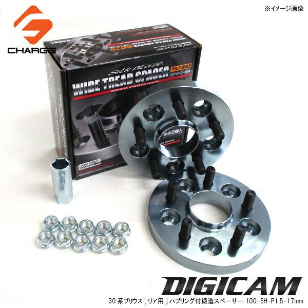 30系プリウス[リア用]ハブリング付鍛造スペーサー 100-5H-P1.5-17mmシルクブレイズ