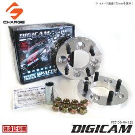 DIGICAM[デジキャン]鍛造ワイドトレッドスペーサーP.C.D100-4H-1.25-15mm