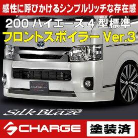 シルクブレイズ フロントスポイラーVer.3 [塗装済]200系ハイエース4型・標準[代引不可]