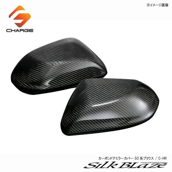 50系プリウス / C-HR カーボンドアミラーカバーシルクブレイズ / SilkBlaze (代引不可)(Y)