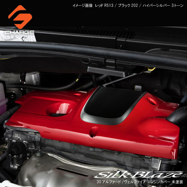 30系アルファード/ヴェルファイア 2.5L ガソリン車エンジンカバー 未塗装 シルクブレイズ 代引不可(Y)