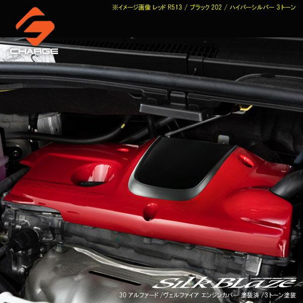30系アルファード/ヴェルファイア 2.5L ガソリン車エンジンカバー 塗装済/3トーン塗装 シルクブレイズ 代引不可(Y)