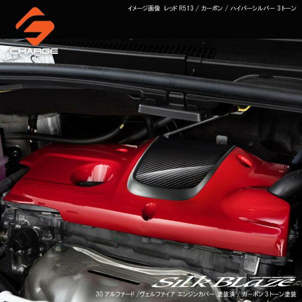 30系アルファード/ヴェルファイア 2.5L ガソリン車エンジンカバー 塗装済/カーボン3トーン塗装 シルクブレイズ 代引不可(Y)