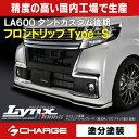 LA600 タントカスタム 後期 全グレード共通フロントリップスポイラー 塗装済 / 塗分塗装シルクブレイズ リンクスワークス / LynxWORKS[代引不可...