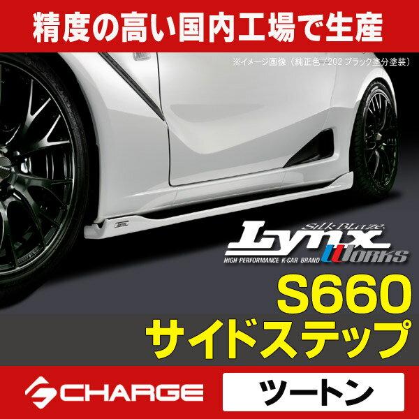 S660 [ DBA-JW5 ] ホンダ サイドステップ[塗装済/ツートン塗分塗装(3種類)]リンクスワークス/LynxWorks[代引不可]