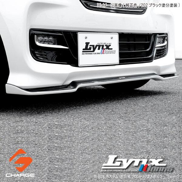 [4] N BOX カスタム JF3/4 フロントリップスポイラー Type-S [塗装済/ツートン塗分塗装]シルクブレイズ リンクスワークス [SilkBlaze Lynx Works] 代引不可
